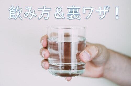 カマグラゴールドの飲み方